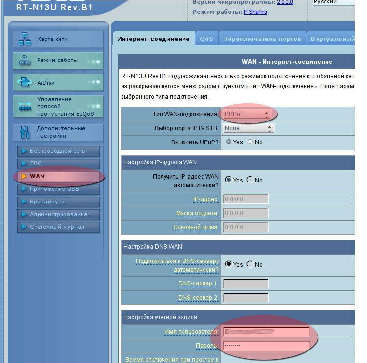 Основные параметры РРРоЕ-подключения