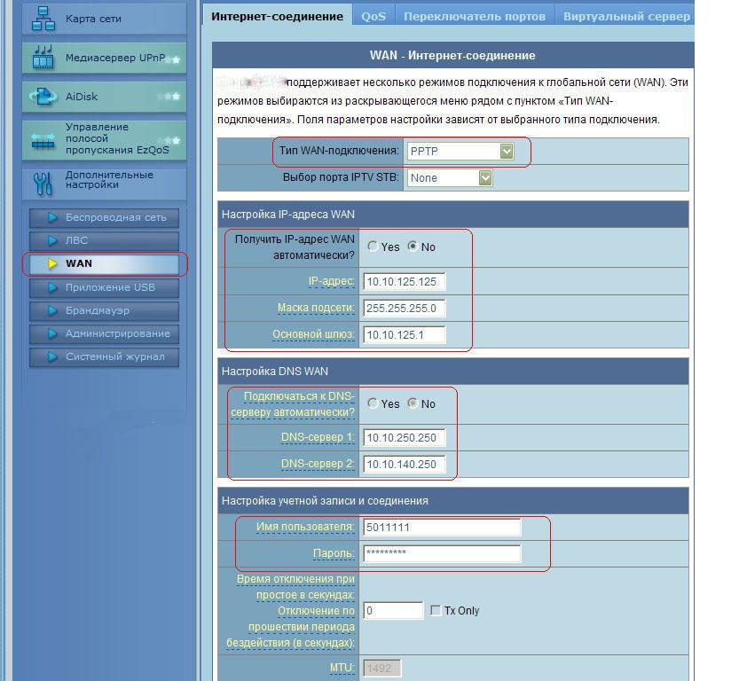 Настройка РРТР для статического IP-адреса