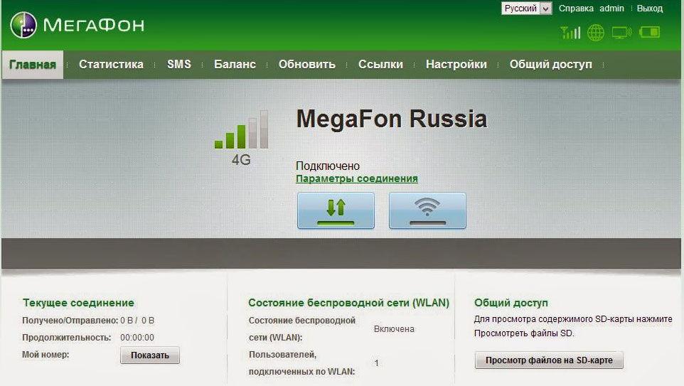 Главная страница веб-интерфейса