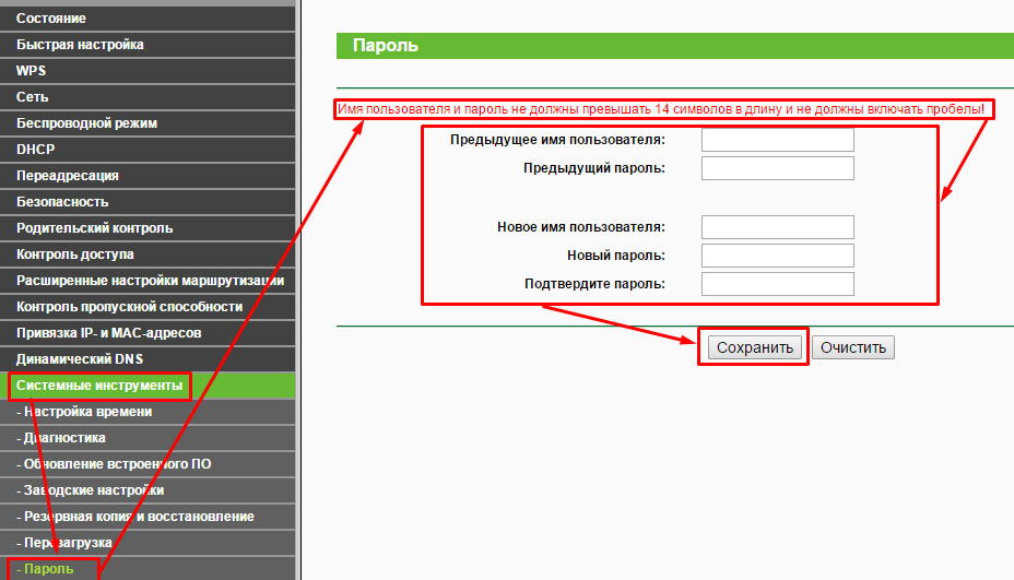 Смена пароля для входа в интерфейс маршрутизатора