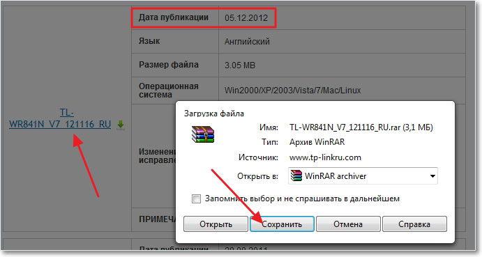 Сохранение системного файла на ПК