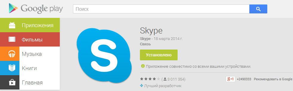 Установка Skype для Андроид