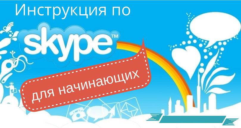 Настройка Skype на планшете