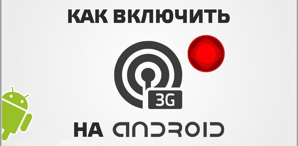 Включение 3G на Android устройствах