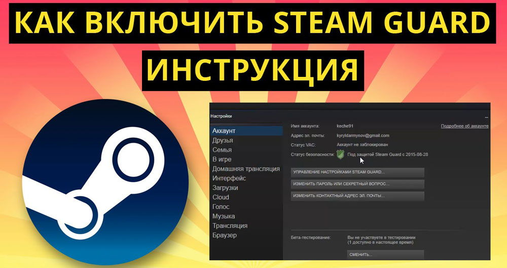 Настройка Steam Guard