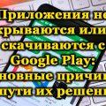 Причины возникновения проблем в работе Google Play и пути их устранения