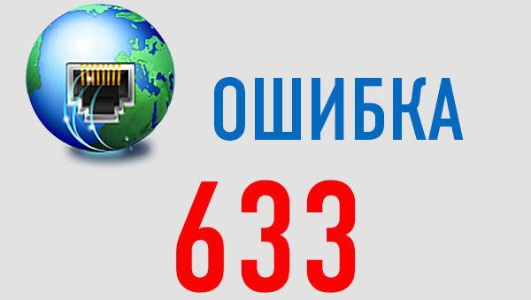Ошибка 633 при подключении к сети