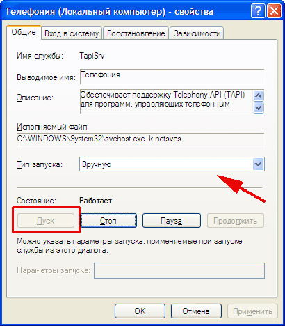 Активация службы Windows
