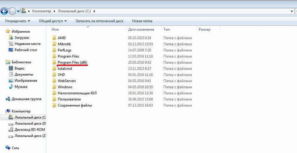 Скриншот папок Windows