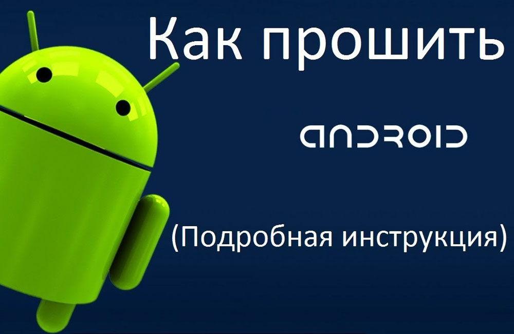 Обновление прошивки Android