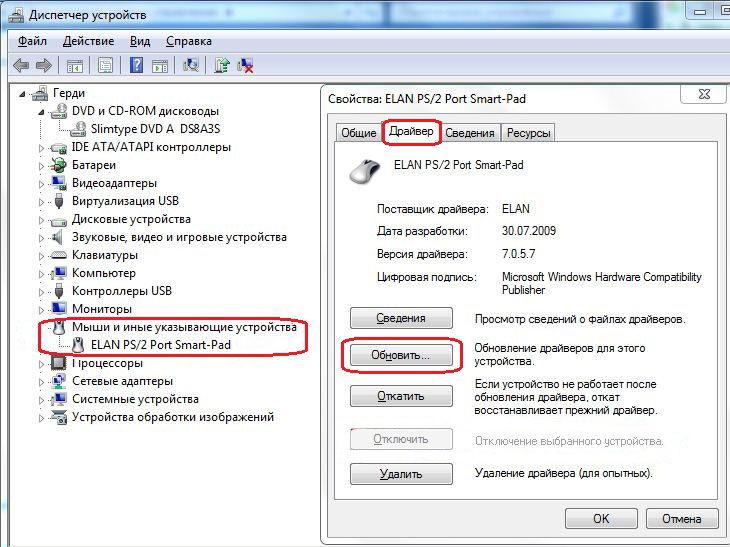 Включение оборудования в диспетчере устройств Windows