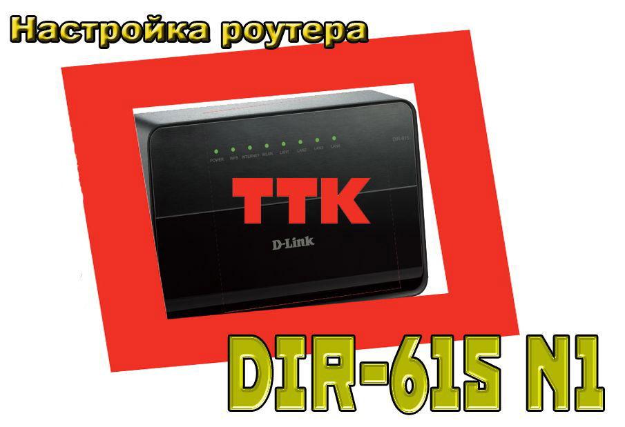 Настройка ТТК роутера на примере D-Link DIR 615