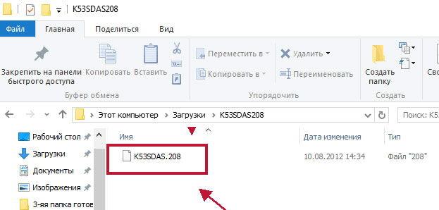Загруженный файл с прошивкой