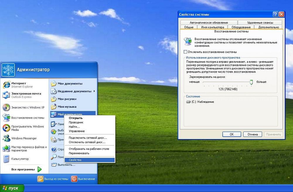 Скриншот информация о системе Windows XP