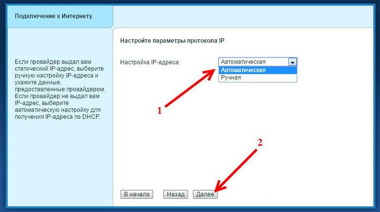 Параметры получения IP-адреса