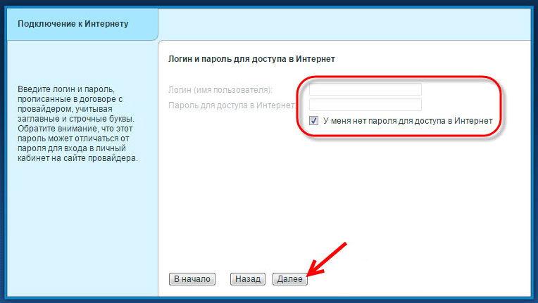 Логин и пароль провайдера интернета