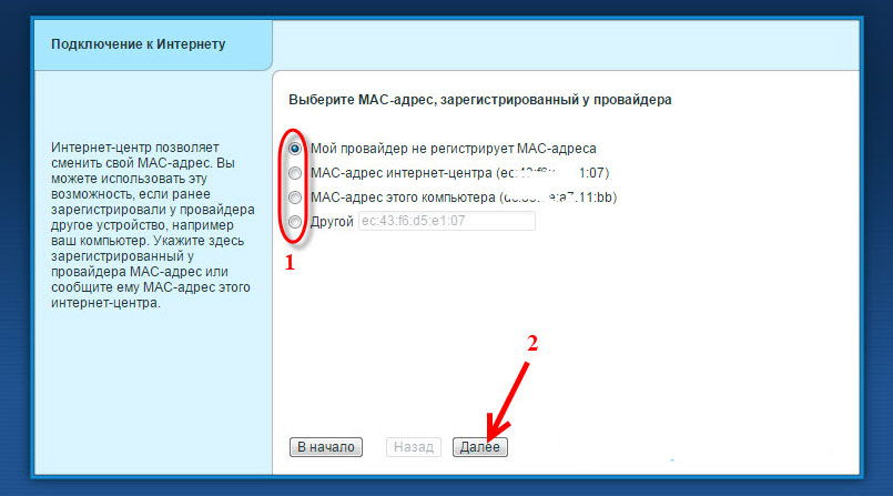 Выбор MAC-адреса девайса