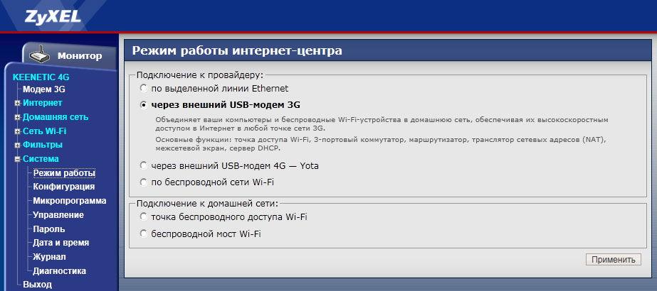Режим работы USB-модема