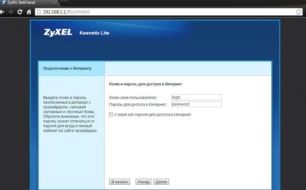 Авторизация для доступа к сети