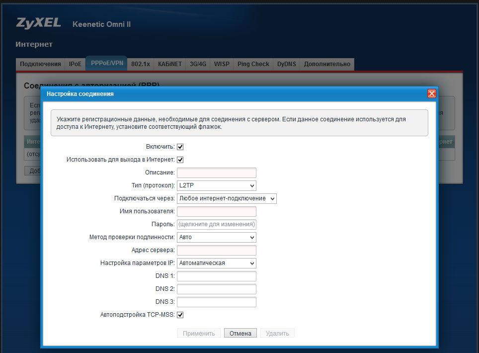 Основные параметры L2TP соединения