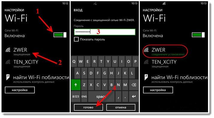 Настройка Wi-Fi на Windows Phone