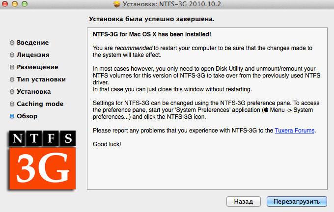 Установка NTFS-3G драйвера