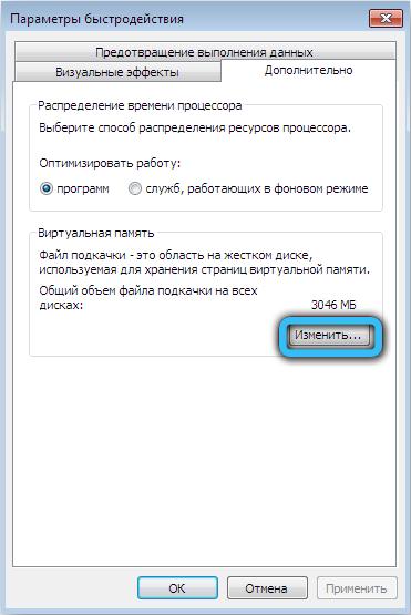 Кнопка «Изменить» в разделе «Виртуальная память»