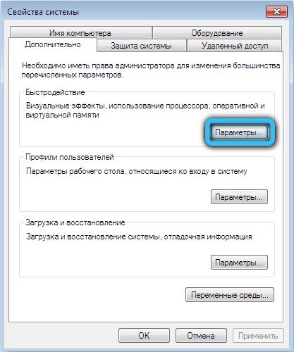 Кнопка «Параметры» в дополнительных параметрах системы