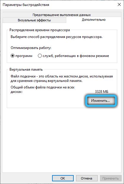 Переход к изменению файла подкачки