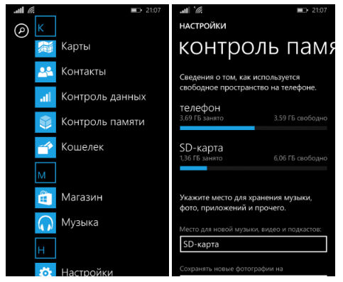 Контроль памяти Windows OS