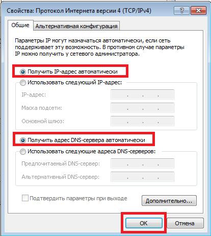 Настройка динамического IP-адреса