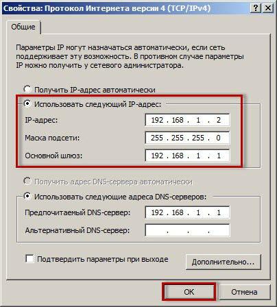 Статический IP-адрес компьютера