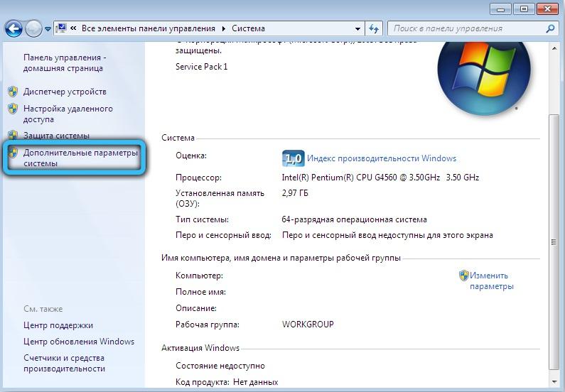 Раздел «Дополнительные параметры системы» в Windows 7