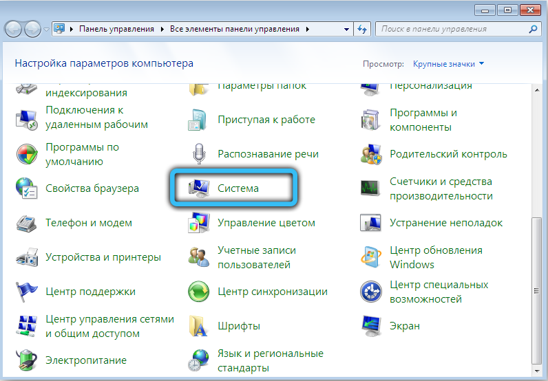 Раздел «Система» в Windows 7