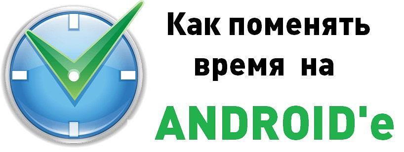 Установка времени на Android