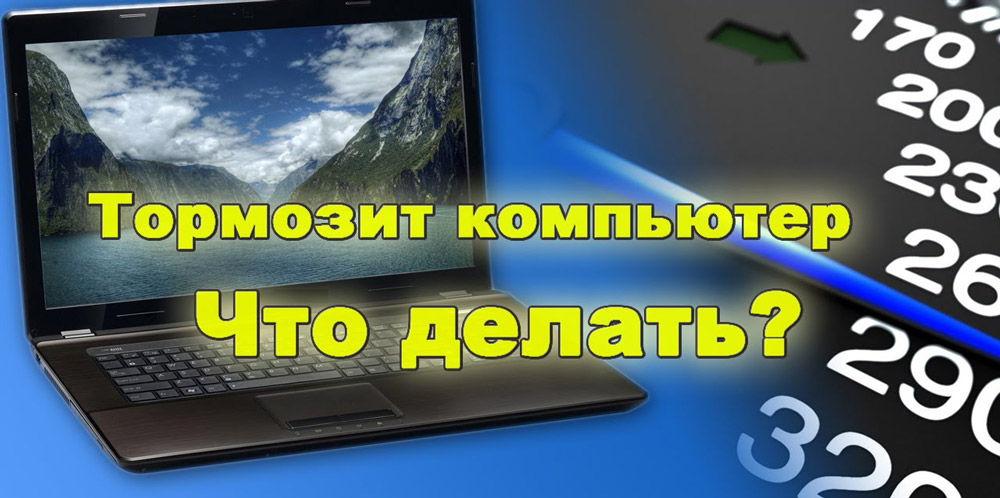 Медленная работа компьютера