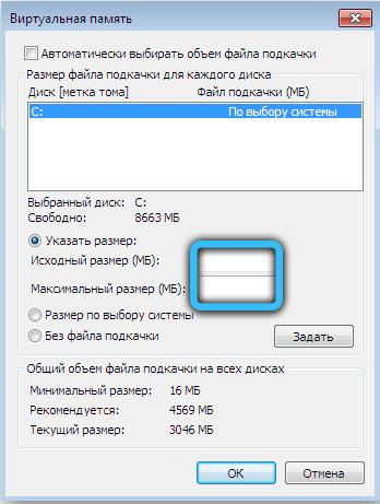 Указание размера файла подкачки в Windows 7