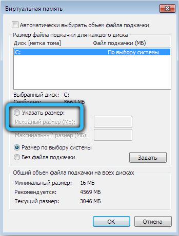 Указать размер файла подкачки в Windows 7