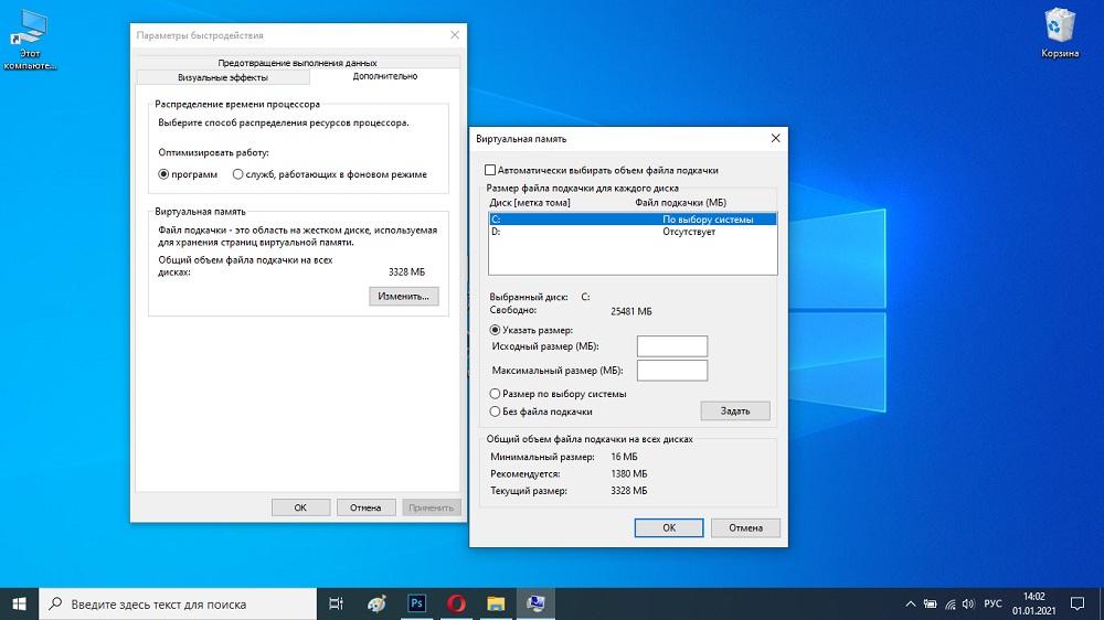 Включение файла подкачки в Windows
