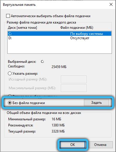 Выбор параметра «Без файла подкачки»