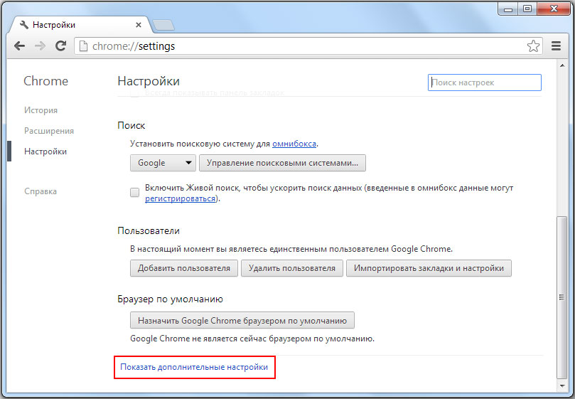 Расширенные настройки браузера