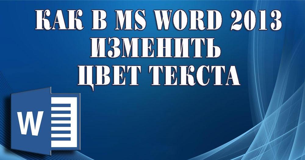 Цветовое изменение шрифта в MS Word