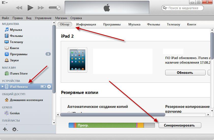 Синхронизация данных с помощью iTunes