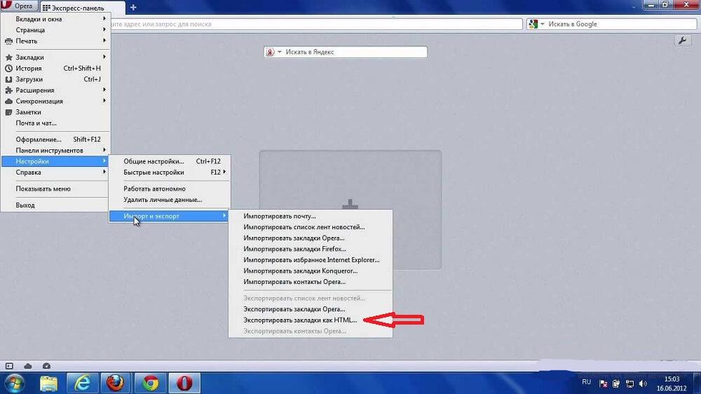 Экспорт закладок в другой браузер