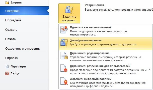 Пароль при открытии файлов
