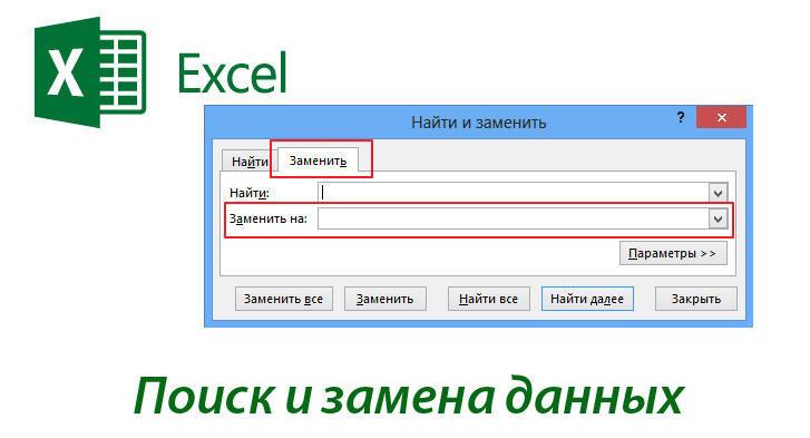 Поиск и замена в редакторе Excel