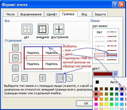 Как сделать границы в Excel?