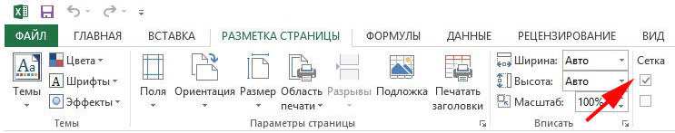 Скрытие сетки в документе