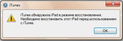 Запрос восстановления устройства