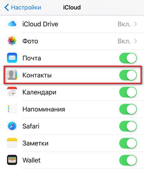 Настройка сервиса iCloud